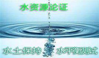 水资源论证、水土保持、水平衡测试